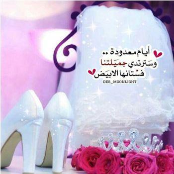 بالصور عبارات للعروس , ارق و احلي العبارات للعروس 4998 7