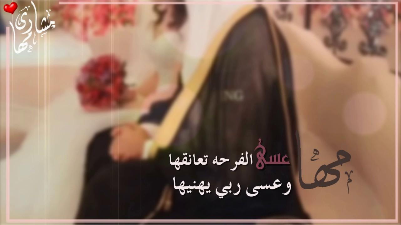 بالصور عبارات للعروس , ارق و احلي العبارات للعروس 4998