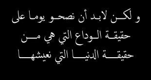 صوره كلمات وداع حزينه , كلمات مؤلمه عن الوداع