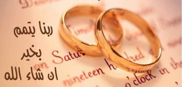 بالصور عبارات تهنئه للعروس للواتس , اجمل عبارات التهنئه للعروس واتساب 5042 7