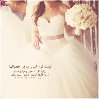بالصور عبارات تهنئه للعروس للواتس , اجمل عبارات التهنئه للعروس واتساب 5042 9