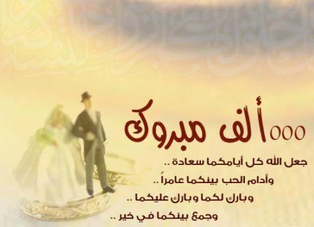 بالصور عبارات تهنئه للعروس للواتس , اجمل عبارات التهنئه للعروس واتساب 5042