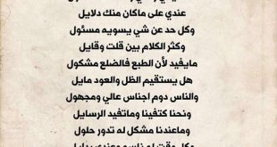 صوره شعر عتاب للحبيب , كلمات عتاب و زعل للحبيب اشعار عن العتاب