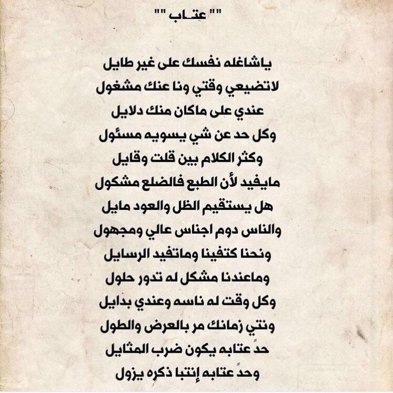 صورة شعر عتاب للحبيب , كلمات عتاب و زعل للحبيب اشعار عن العتاب