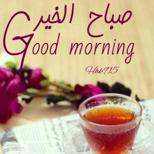 صوره صور صباحية جميلة , الصباح الجميل و المنظر الخلاب الرائع بالصور و العبارات