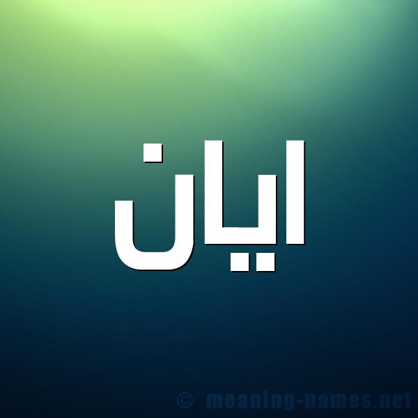 بالصور اجمل اسماء الاولاد , اسماء ذكور من القران الكريم و معانيها تعرف عليها 5087 1