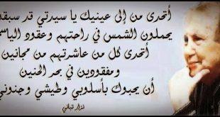 صوره شعر غزل فاحش قصير , اجمال اشعار الغزل الفاحش للشعر نزار قباني