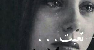 بالصور صور حزن بنات , بنات حزينه و عبارات حزينه للبنات تقهر القلب 5174 12 310x165
