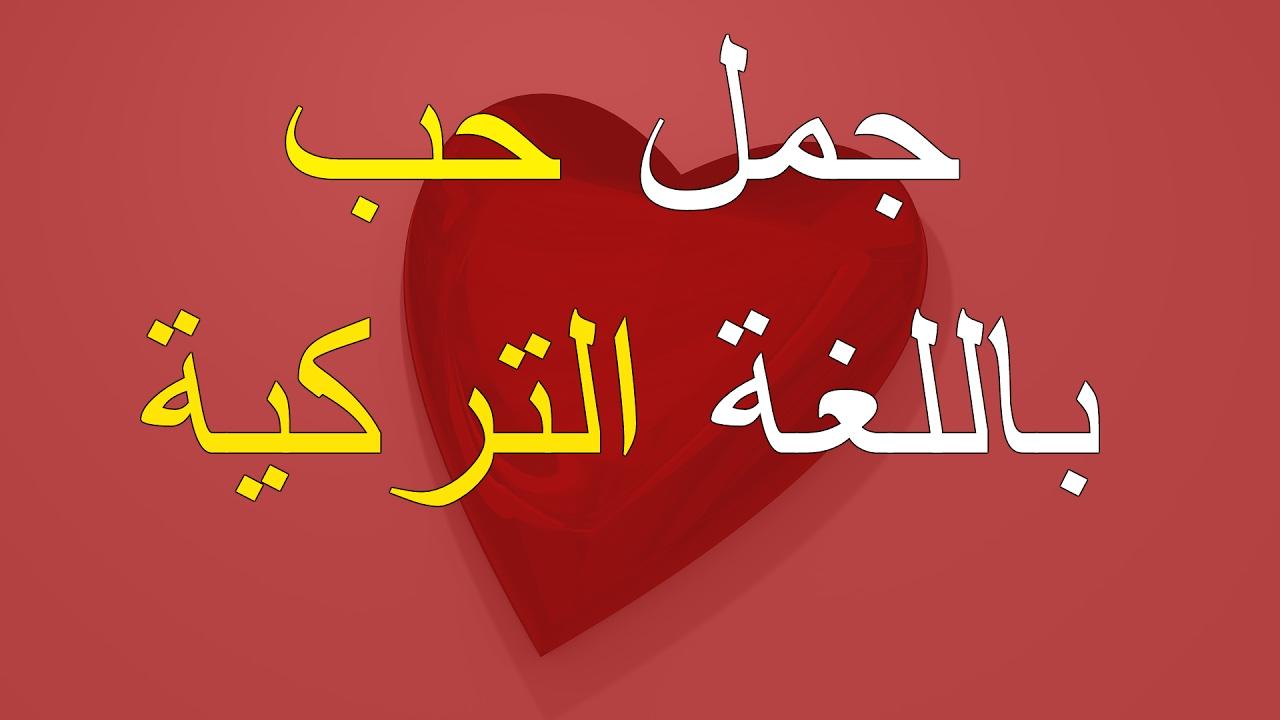 صورة كلمات حب بالتركي , تعرف علي بعض كلمات الحب الرائعه باللغه التركيه