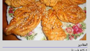 صور حلويات جزائرية بالصور سهلة التحضير , اجمل الحلويات الجزائريه السهله