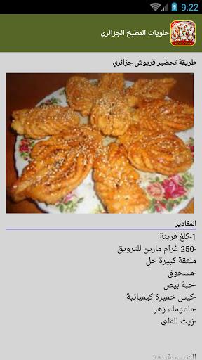 صورة حلويات جزائرية بالصور سهلة التحضير , اجمل الحلويات الجزائريه السهله