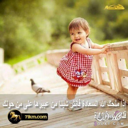 بالصور صور عن السعاده , صور عبارات روعه عن السعاده 5191 8