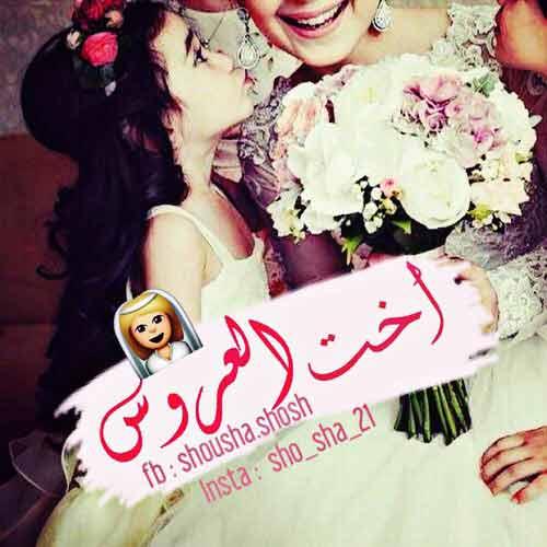 صور صور اخت العروسه , صور و رمزيات رائعه عليها عباره اخت العروسه بشكل جميل