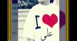 صوره ما معنى اسم علي , ما مفهوم اسم علي