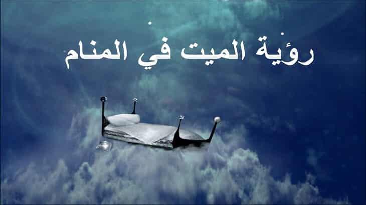 صور رؤية الميت في المنام مريض , تفسير رؤيه الميت مريض في الحلم