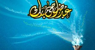 بالصور صور عن العيد , اجمل الصور لاعياد المسلمين 5816 11 310x165