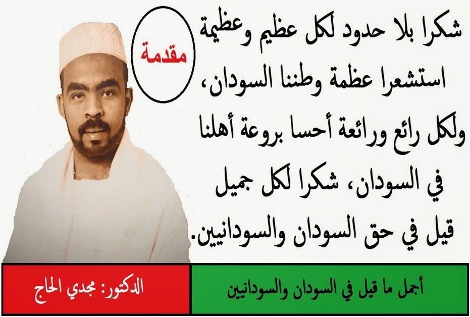 صوره شعر سوداني , اجمل ابيات الاشعار السودانيه