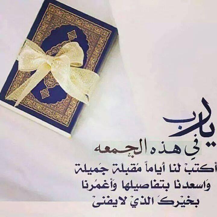 بالصور صباح الجمعه , صور ليوم الجمعه 5892 2