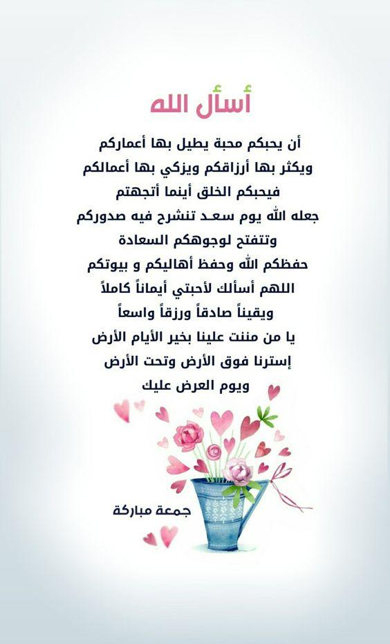 صوره صباح الجمعه , صور ليوم الجمعه