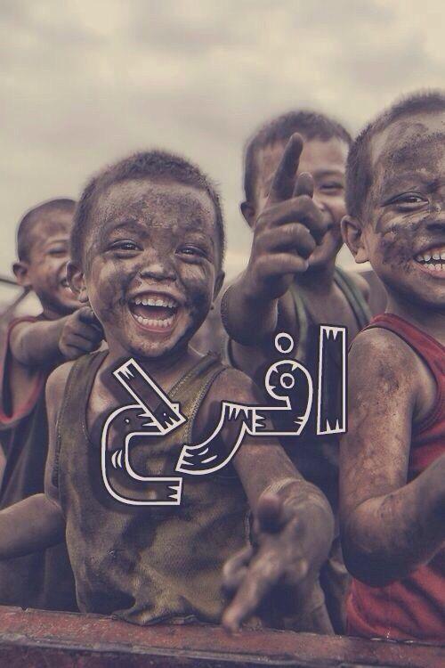 بالصور صور عن الفرح , اجمل صور عن الفرح 593 9