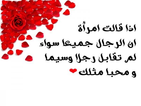 بالصور كلمات حب قصيره جدا , اجمل كلمات في الحب 596 13