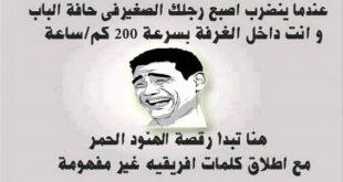 صور الضحك في الجزائر , اجمل النكت المضحكه للجزائريين