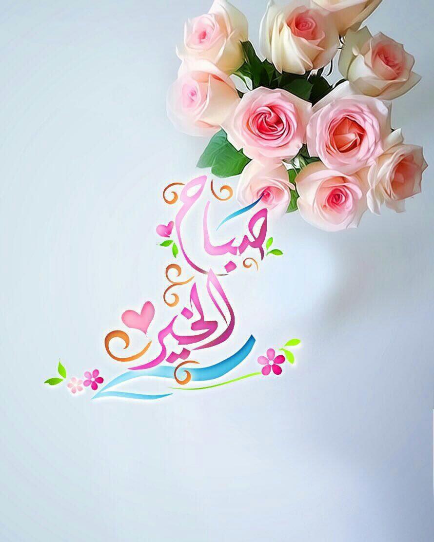 بالصور صباح الورد حبيبتي , اجمل الصور لصباح الخير والورد 6036 7