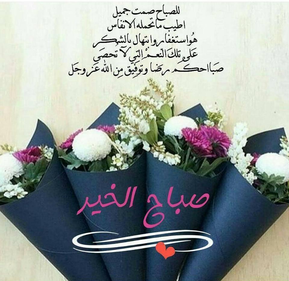 بالصور صباح الورد حبيبتي , اجمل الصور لصباح الخير والورد