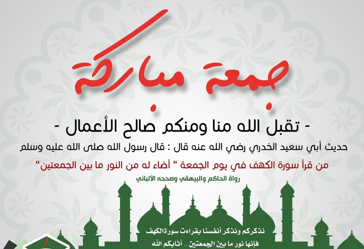 صوره صور عن الجمعه , اجمل الصور ليوم الجمعه