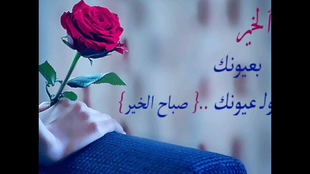 بالصور صباح الحب حبيبي , اجمل صباح الحب للحبيب 6069 10