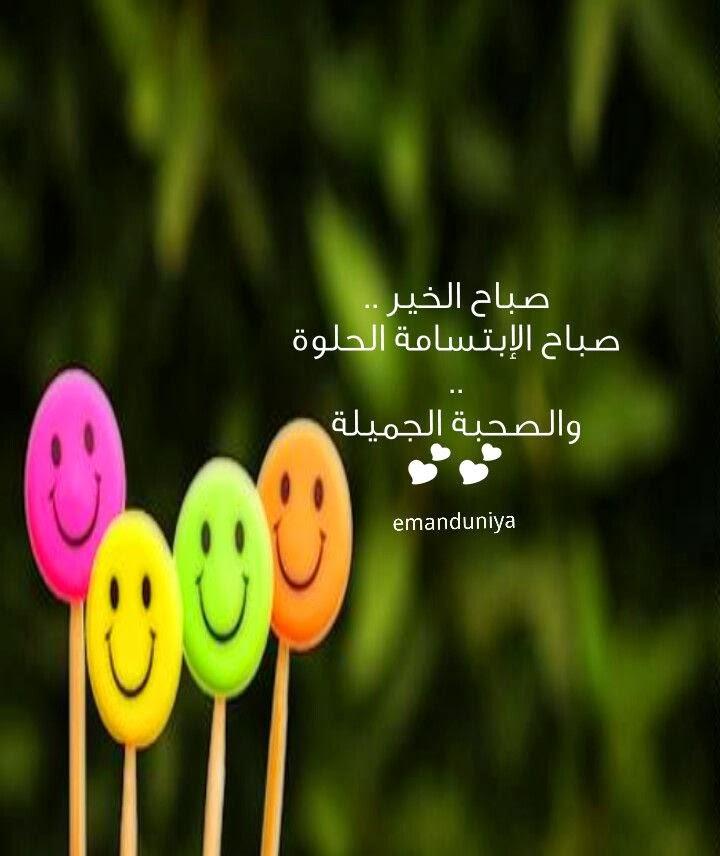 بالصور صباح الحب حبيبي , اجمل صباح الحب للحبيب 6069 2