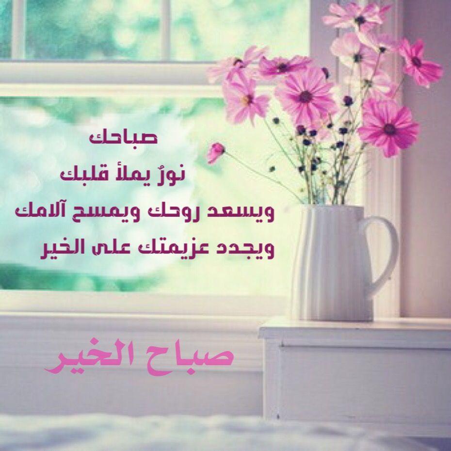 بالصور صباح الحب حبيبي , اجمل صباح الحب للحبيب 6069 3