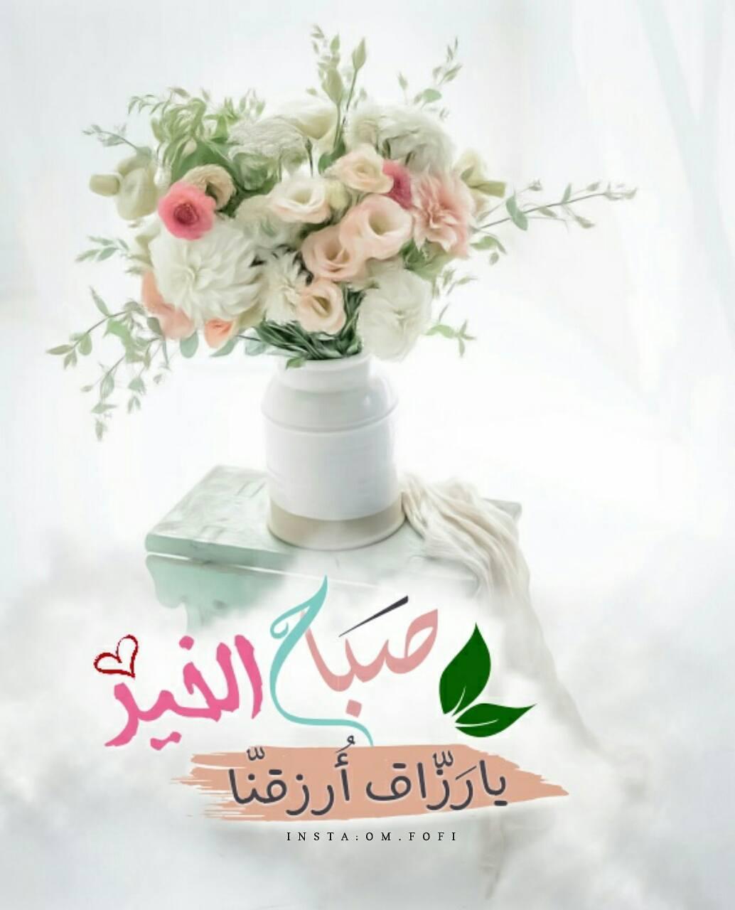 بالصور صباح الحب حبيبي , اجمل صباح الحب للحبيب 6069 8