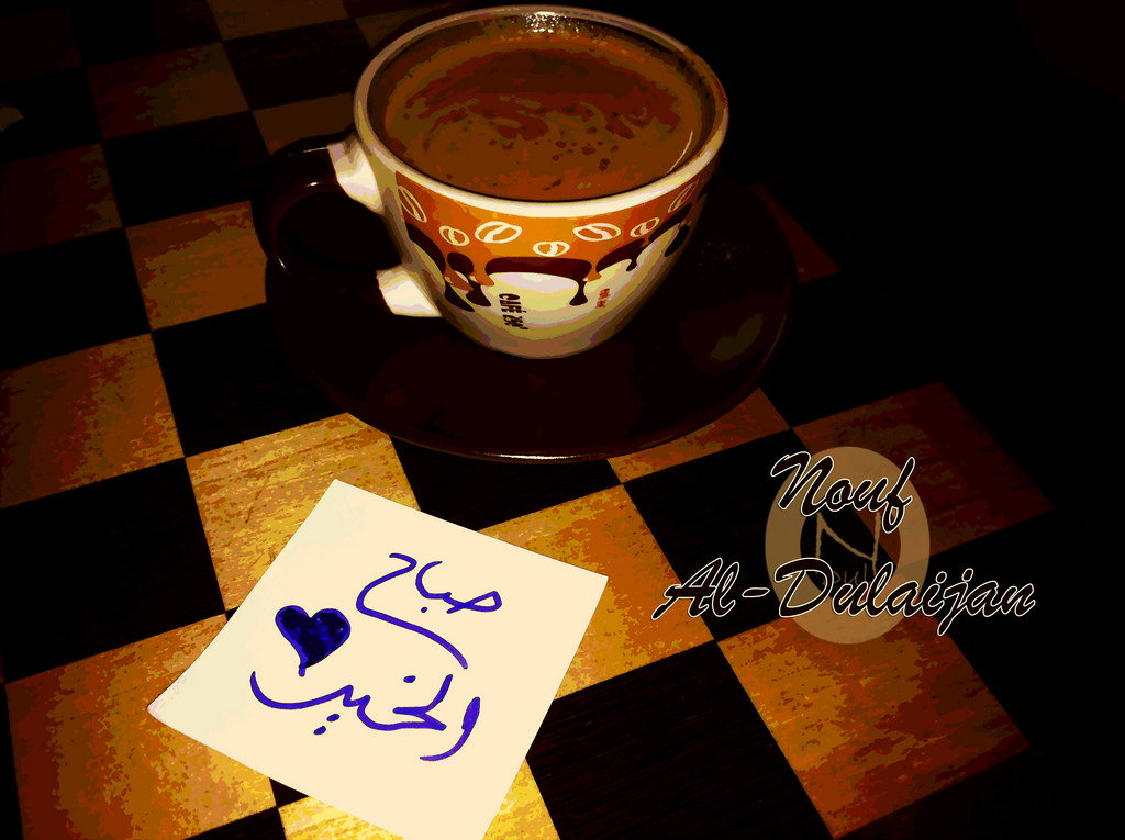 بالصور صباح الحب حبيبي , اجمل صباح الحب للحبيب 6069 9
