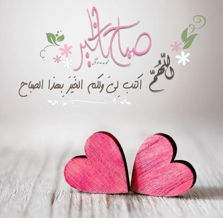 بالصور صباح الحب حبيبي , اجمل صباح الحب للحبيب 6069