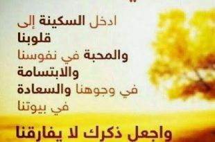 صورة ادعية الصباح قصيرة , اجمل الادعيه الصباحيه