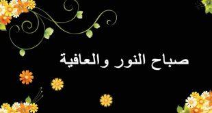 صوره صباح نور , اجمل العبارات التى تقال فى بدايه اليوم
