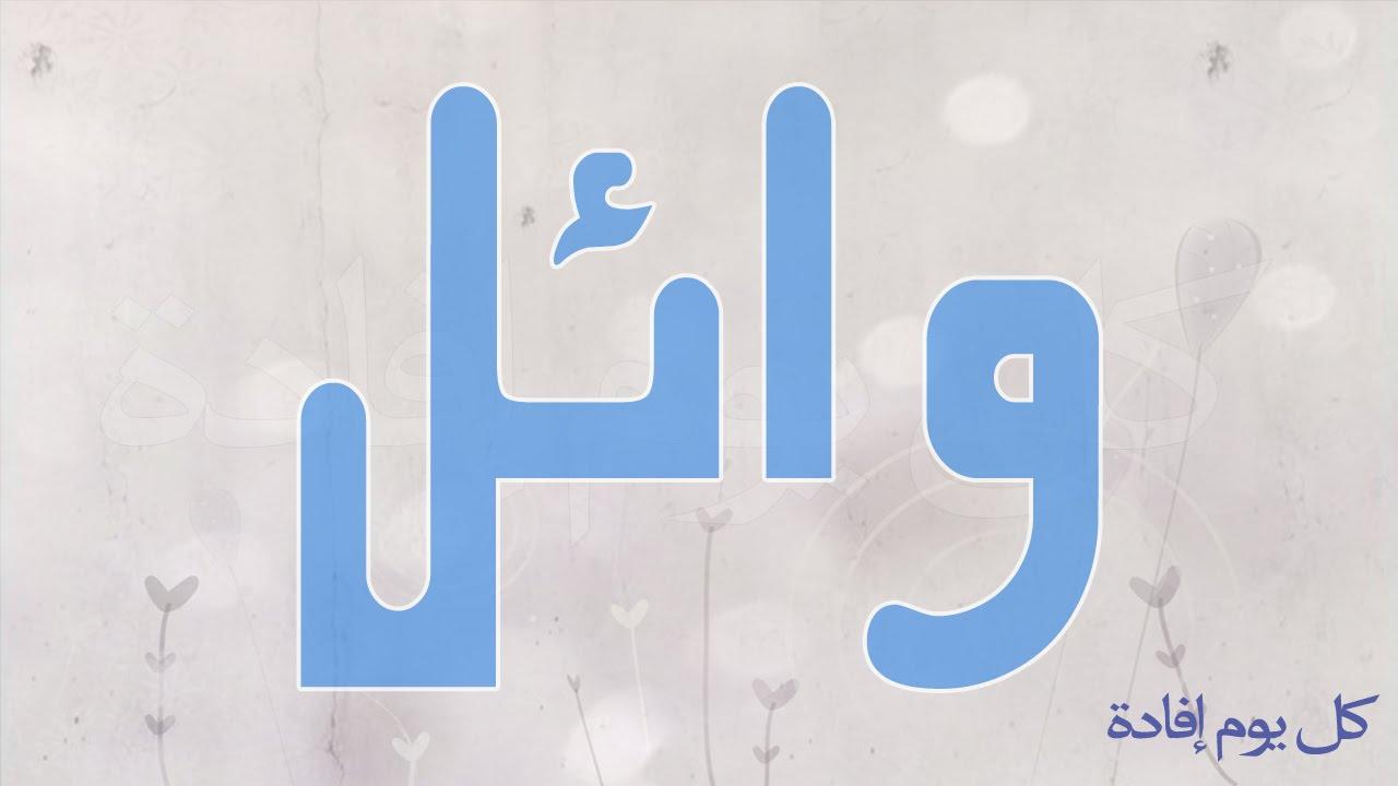 صور معنى اسم وائل , المقصود من اسم وائل وصفاته