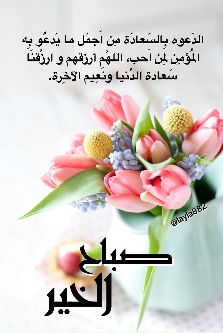 صورة كلمات صباحية جميلة , اجمل العبارات التى تقال فى الصباح