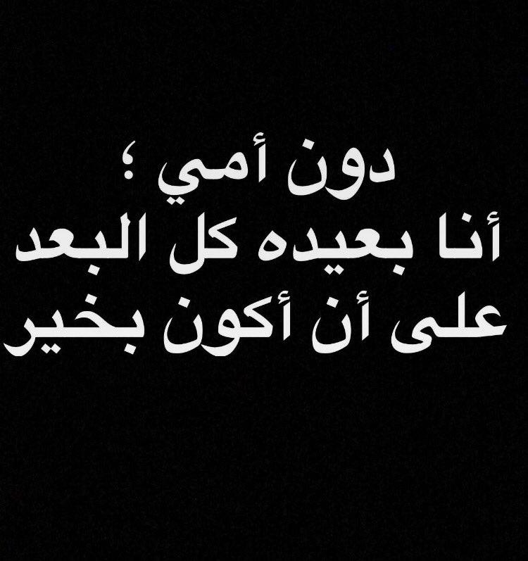صوره كلام حزين عن فراق الام , كلمات حزينه ومعبره عن فراق الام