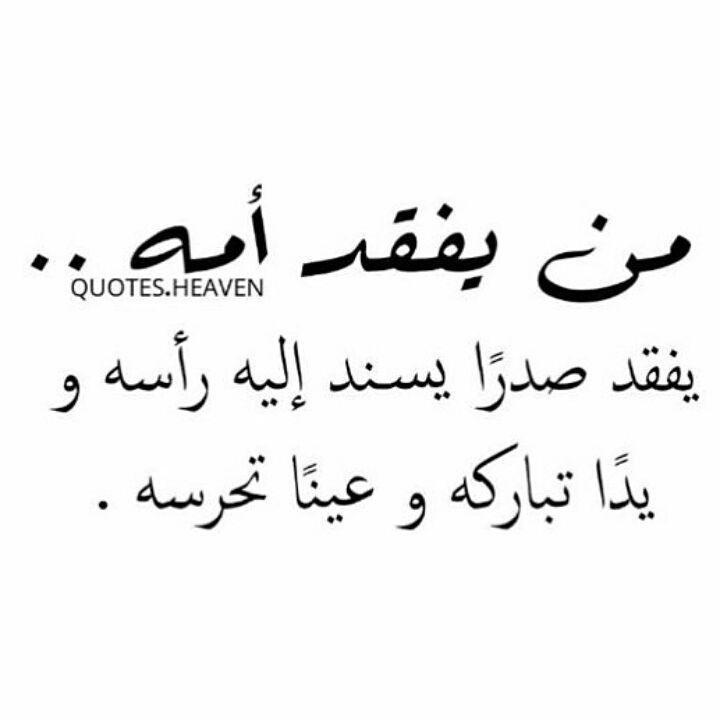 بالصور كلام حزين عن فراق الام , كلمات حزينه ومعبره عن فراق الام 6180 10