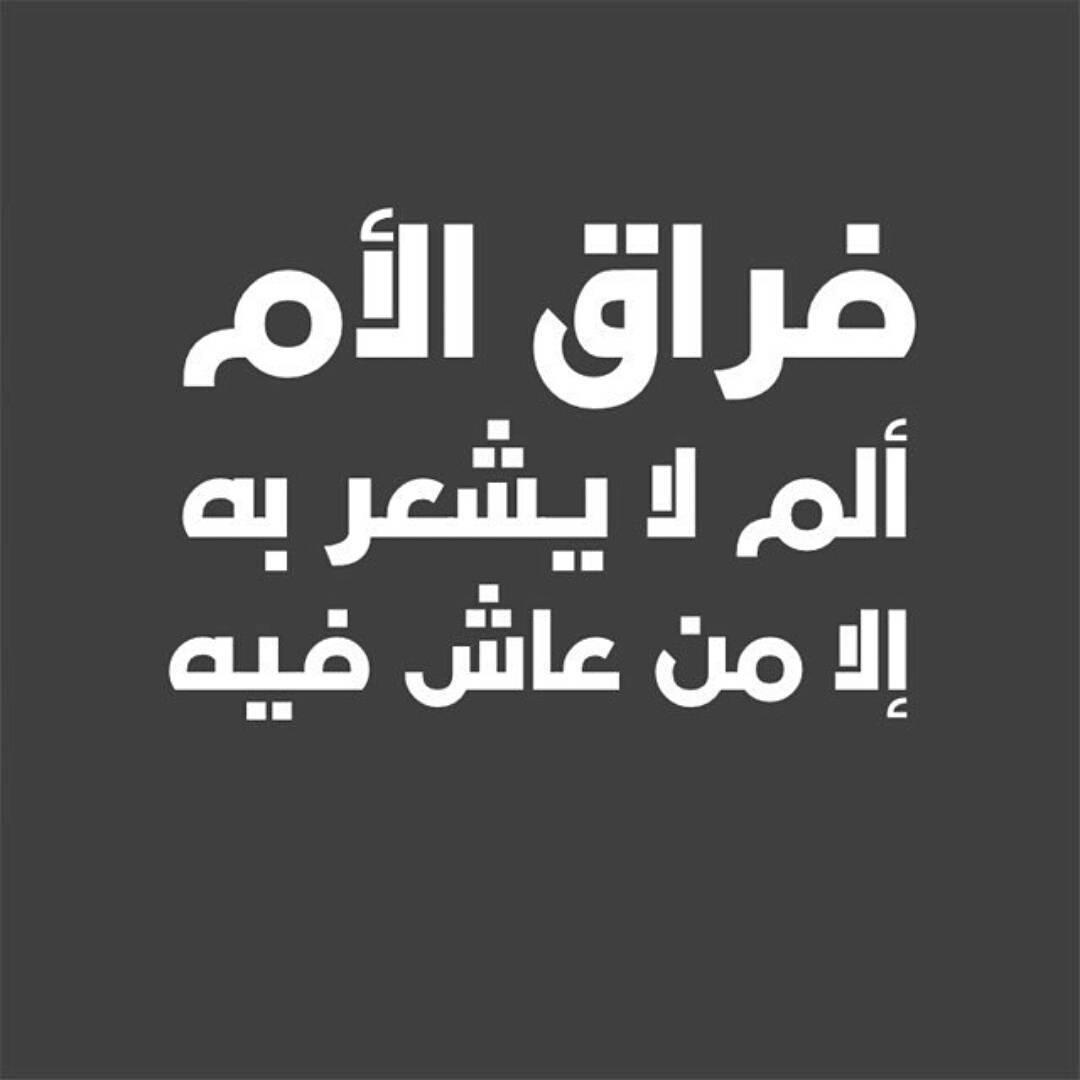 بالصور كلام حزين عن فراق الام , كلمات حزينه ومعبره عن فراق الام 6180 11