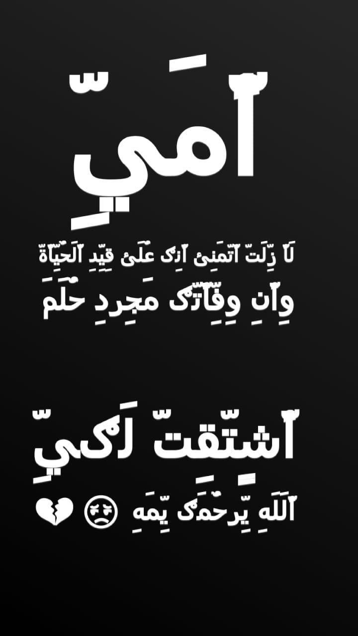 بالصور كلام حزين عن فراق الام , كلمات حزينه ومعبره عن فراق الام 6180 2