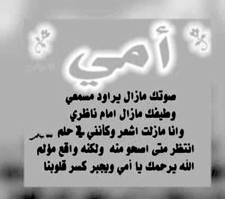 بالصور كلام حزين عن فراق الام , كلمات حزينه ومعبره عن فراق الام 6180 3