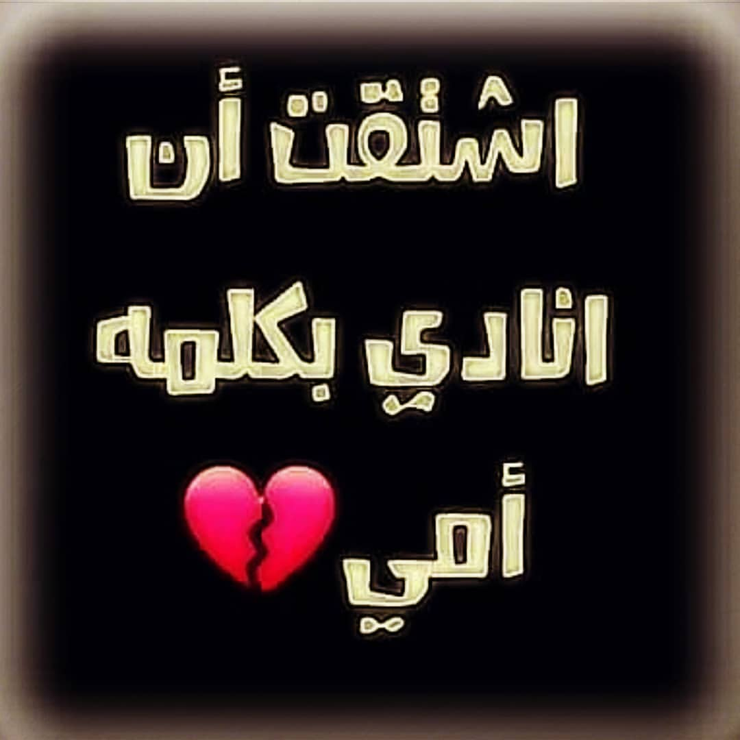 بالصور كلام حزين عن فراق الام , كلمات حزينه ومعبره عن فراق الام 6180 4
