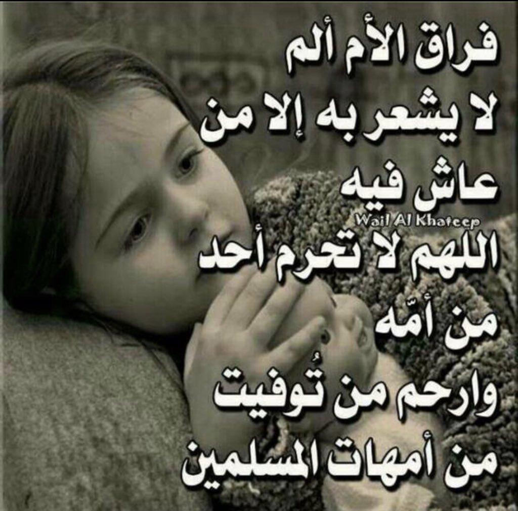 بالصور كلام حزين عن فراق الام , كلمات حزينه ومعبره عن فراق الام 6180 5
