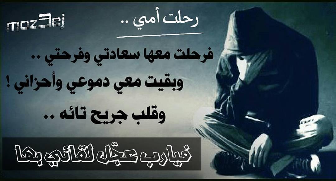 بالصور كلام حزين عن فراق الام , كلمات حزينه ومعبره عن فراق الام 6180 6