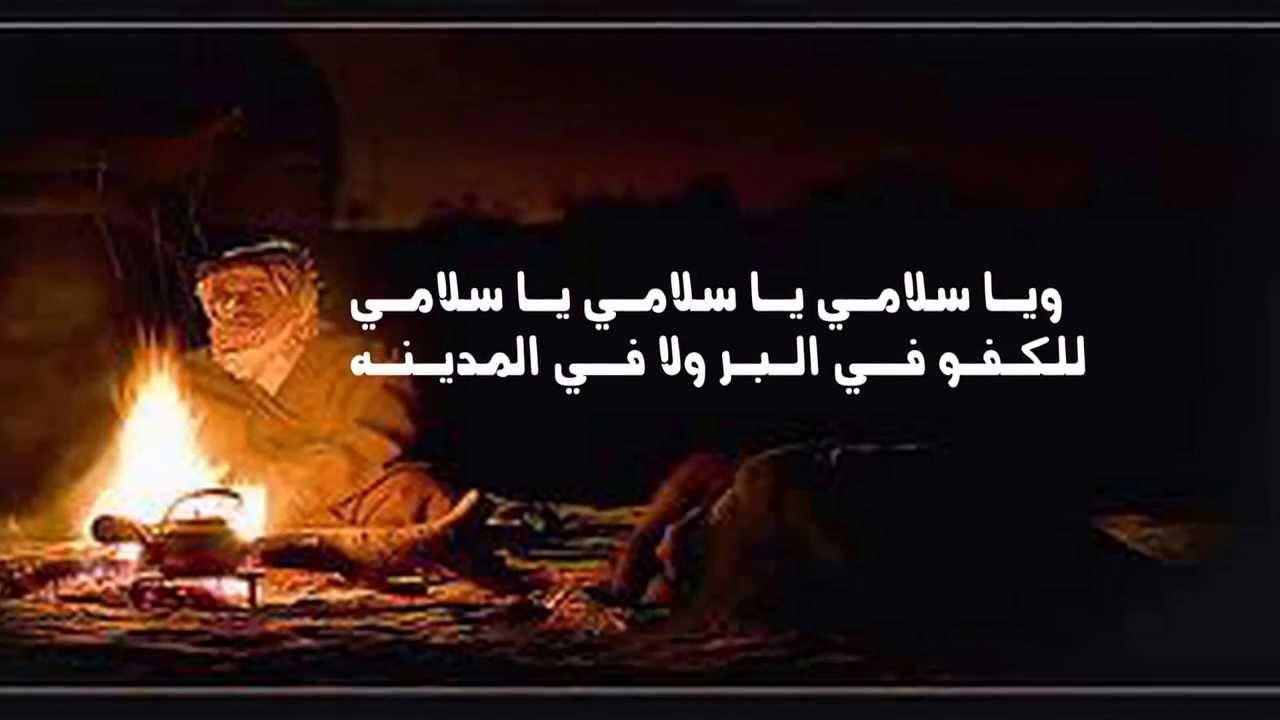 بالصور قصيدة مدح الخوي الكفو , اجمل القصائد فى المدح 6192 1