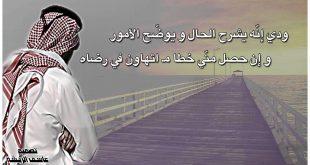 صوره قصيدة مدح الخوي الكفو , اجمل القصائد فى المدح