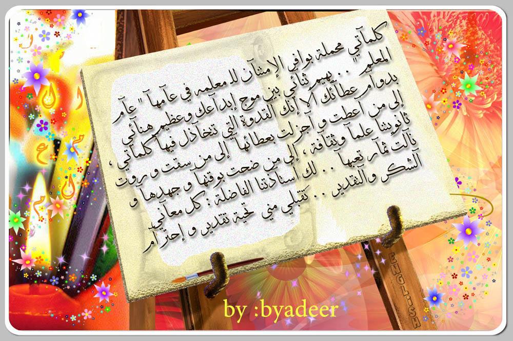 بالصور رسالة شكر للمعلم , احلى الرسائل لشكر المعلمين 6228 1